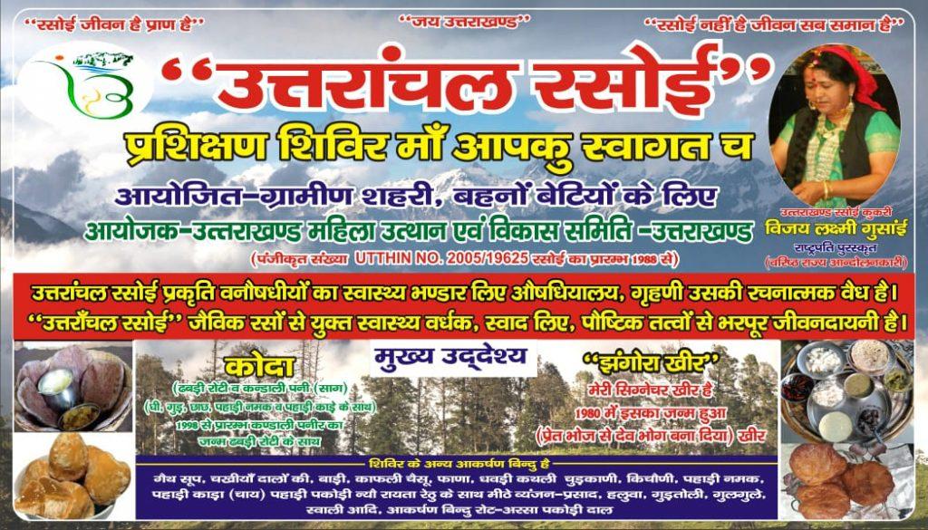 Uttaranchal Rasoi